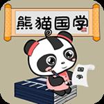 熊猫国学启蒙