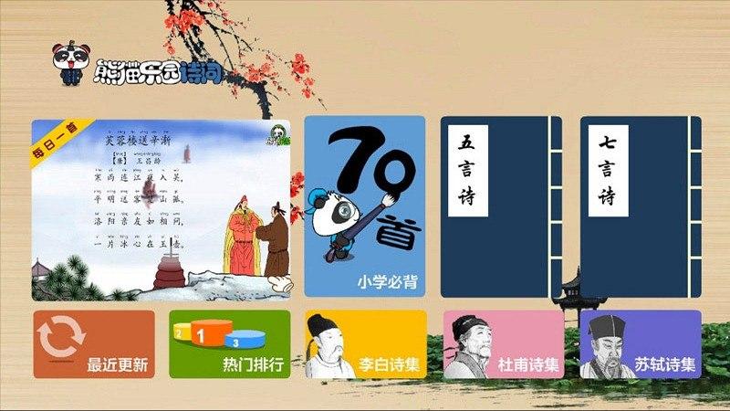 熊猫国学启蒙TV版