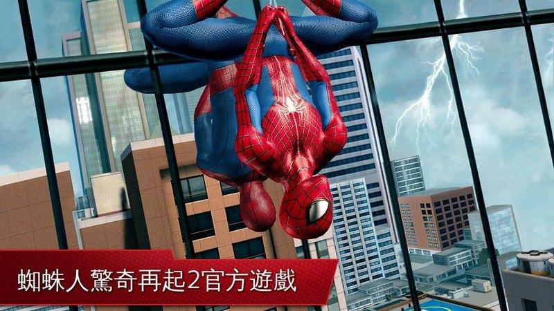 超凡蜘蛛侠2TV版