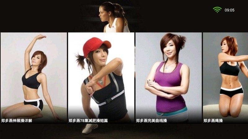 郑多燕健身全集TV版