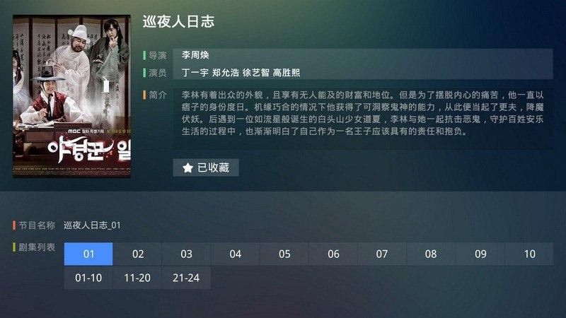 I CAST(融合电视)TV版