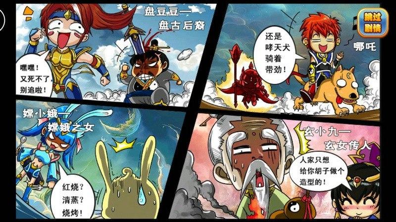 格斗冒险岛TV版