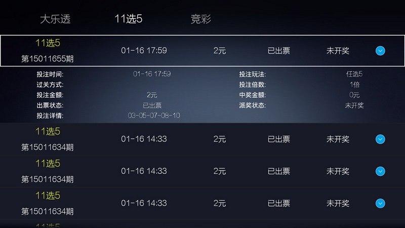 悠乐彩TV版