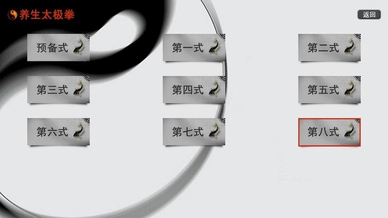 养生太极拳TV版