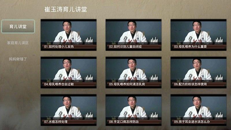 崔玉涛育儿TV版