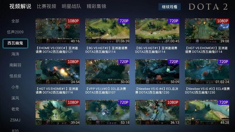 DOTA2高清视频TV版