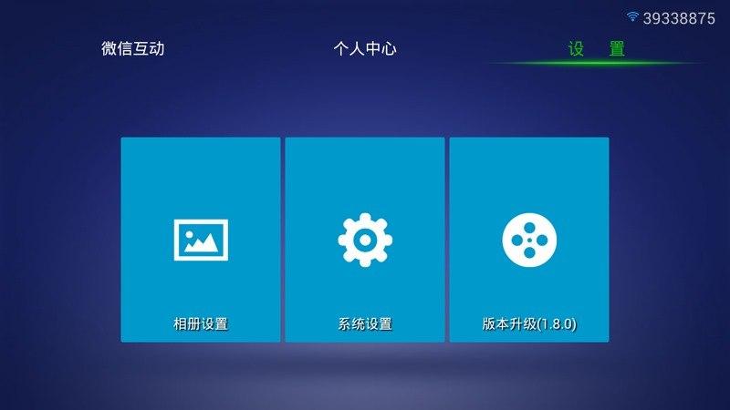 微屏幕TV版