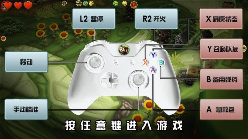 迷你血战2:僵尸TV版