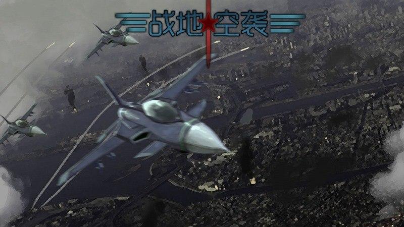 战地空袭TV版