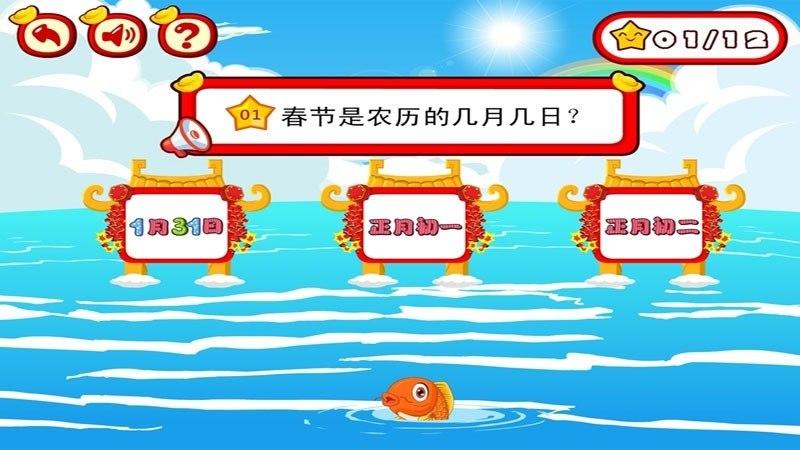 春节元旦知识小问答TV版