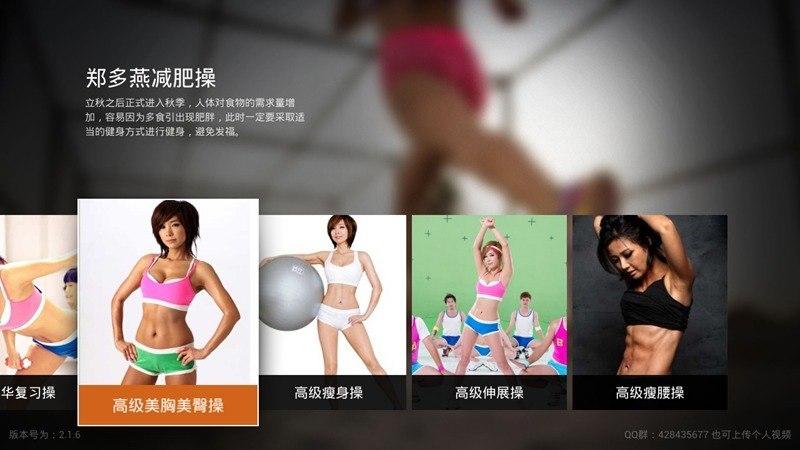 郑多燕减肥操TV版
