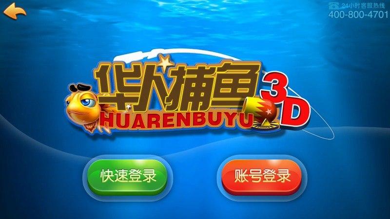 华人捕鱼3DTV版