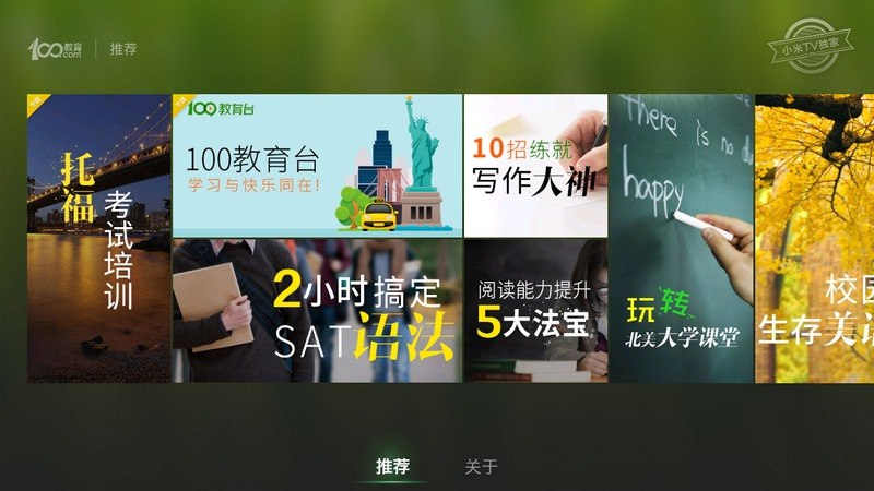 100留学TV版
