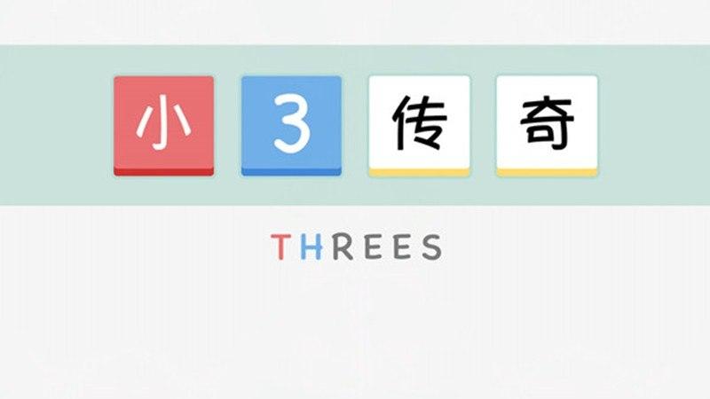小三传奇TV版