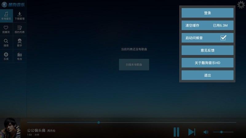 酷狗音乐HDTV版