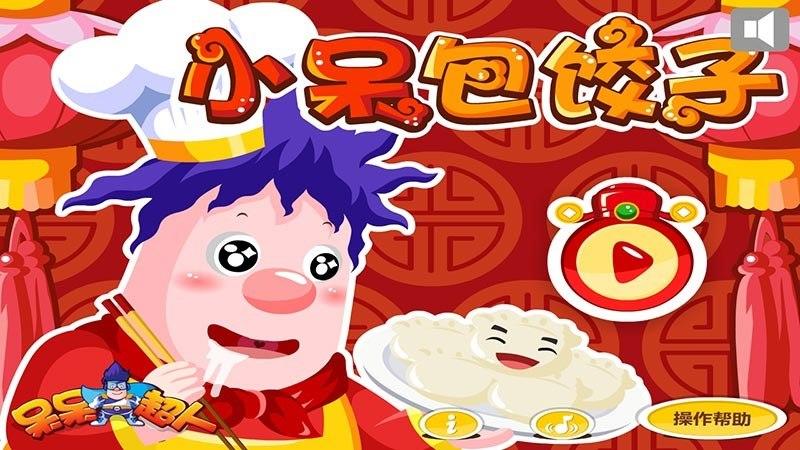 小呆包饺子TV版
