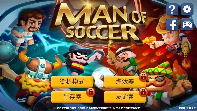 男子足球TV版