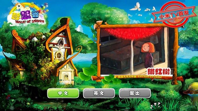 绯红树TV版