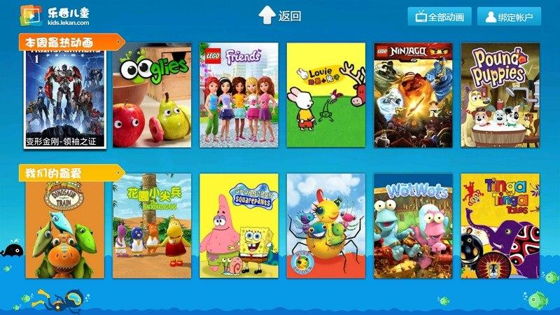 乐看儿童动画TV版