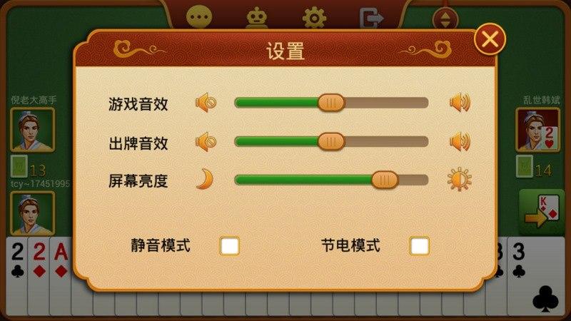 同城游南平红二TV版
