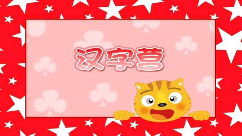 星猫成长乐园TV版