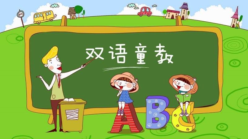 双语童教TV版