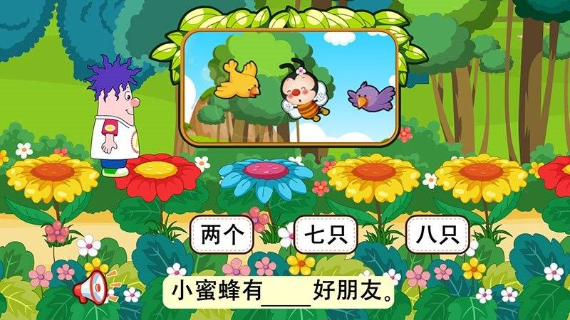 呆呆超人看故事学汉字2TV版