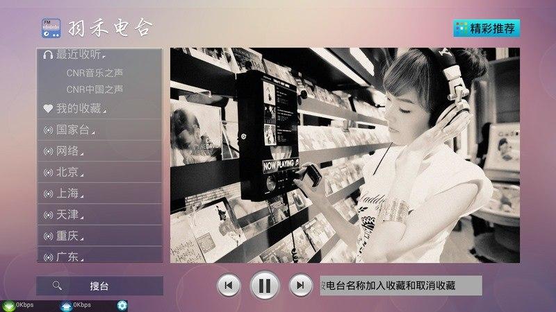 羽禾电台TV版