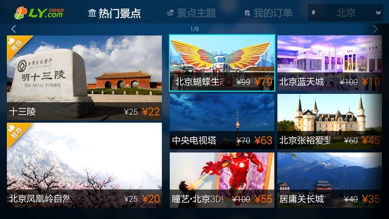 """""""同程旅遊TV版""""的图片搜索结果"""