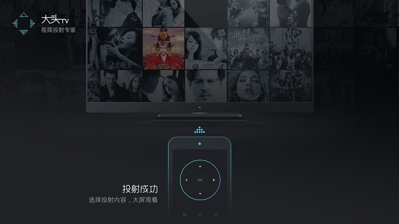 搜狐电视助手TV版