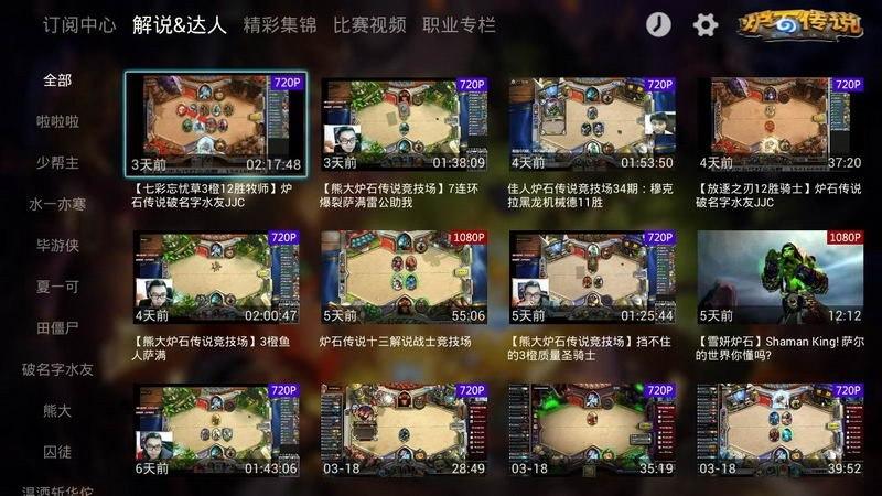炉石传说高清视频TV版