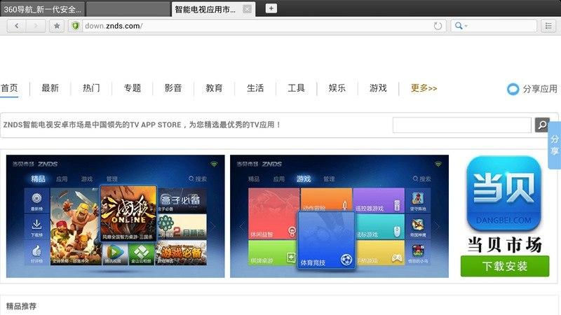 360浏览器HDTV版