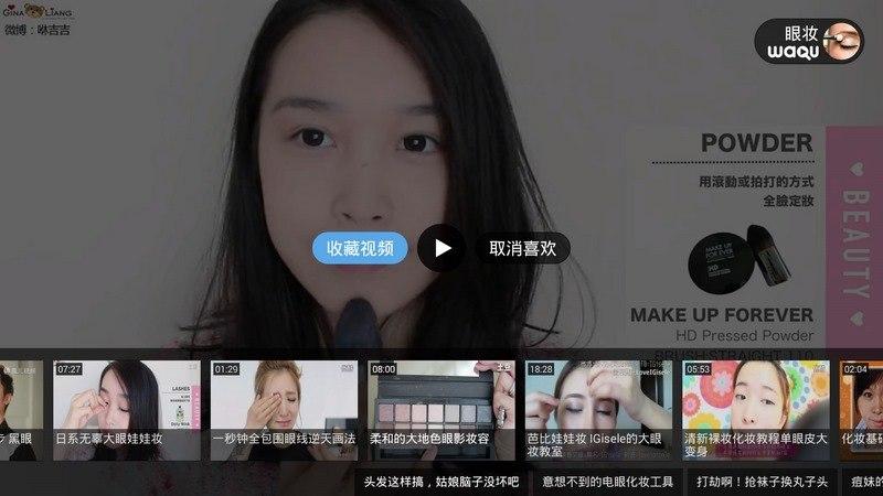 化妆视频TV版