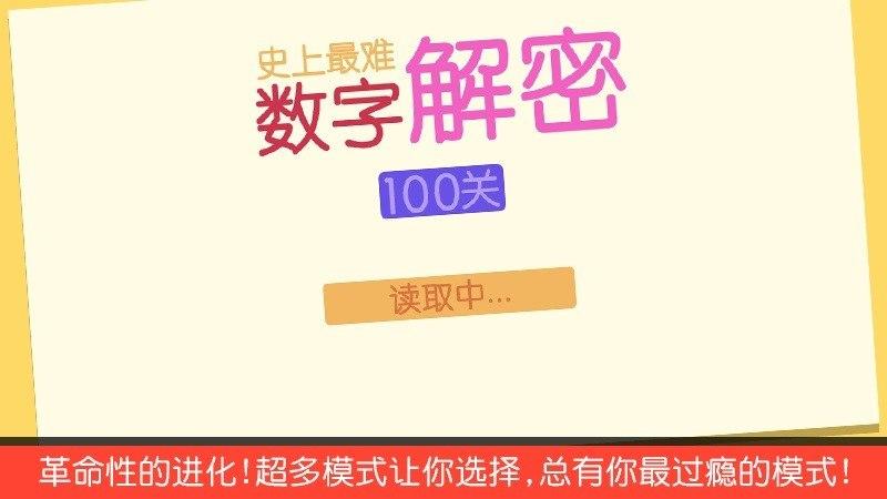 数字解密100关TV版