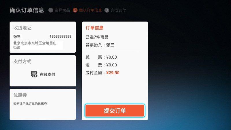苏宁易购TVTV版