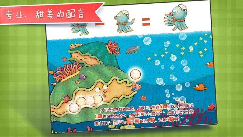 小章鱼做算术TV版