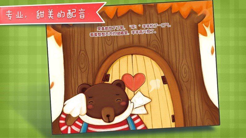 大熊的储藏室TV版