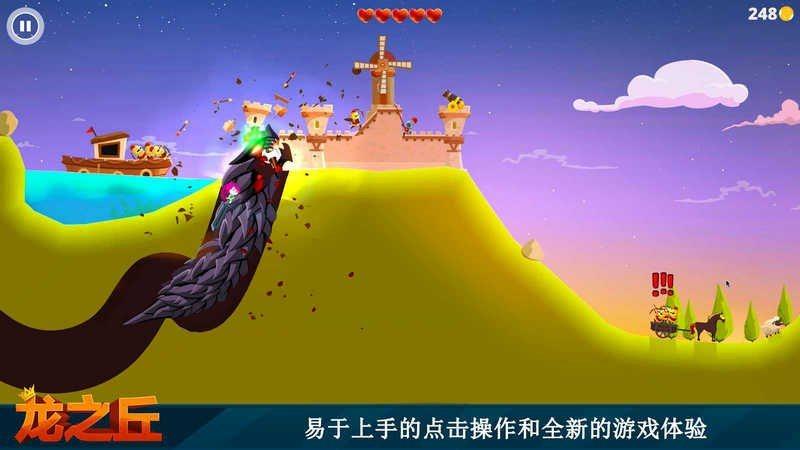 龙之丘TV版
