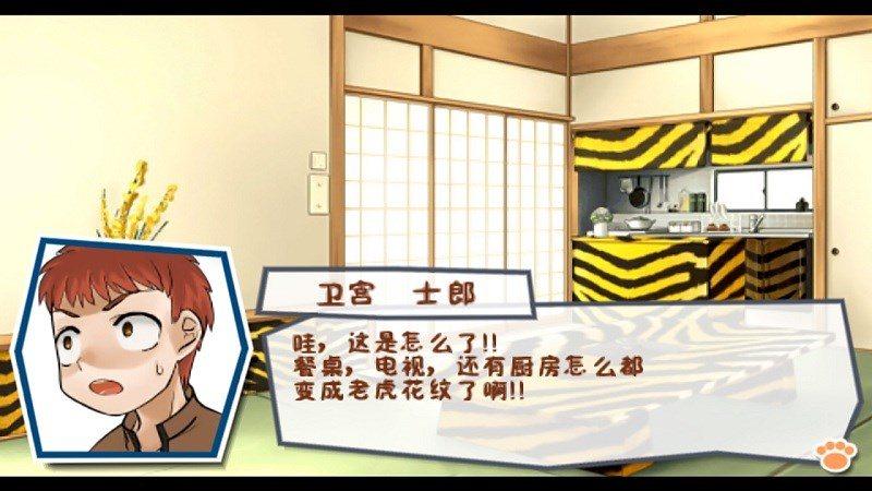 Fate Tiger大乱斗TV版