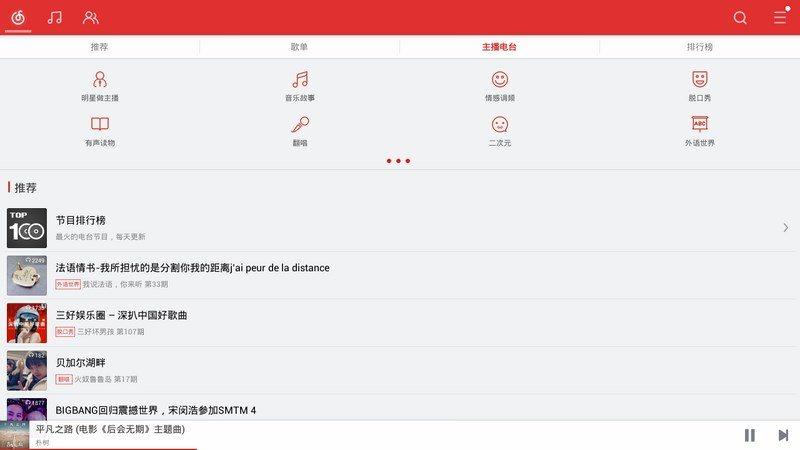网易云音乐HDTV版
