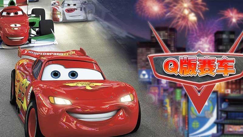 Q版赛车TV版