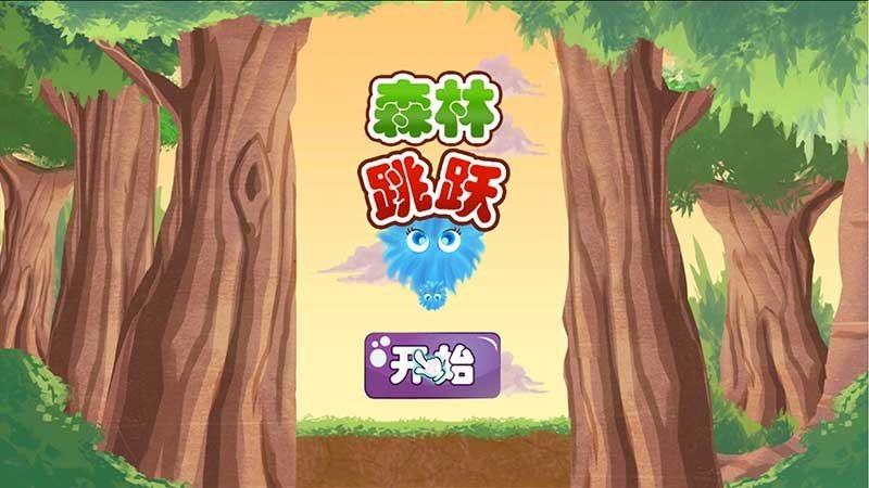 森林跳跃TV版