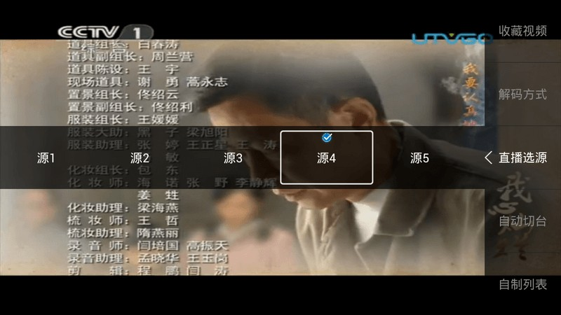 羽禾直播TV版