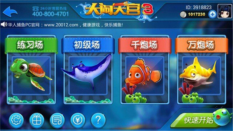 华人捕鱼2DTV版