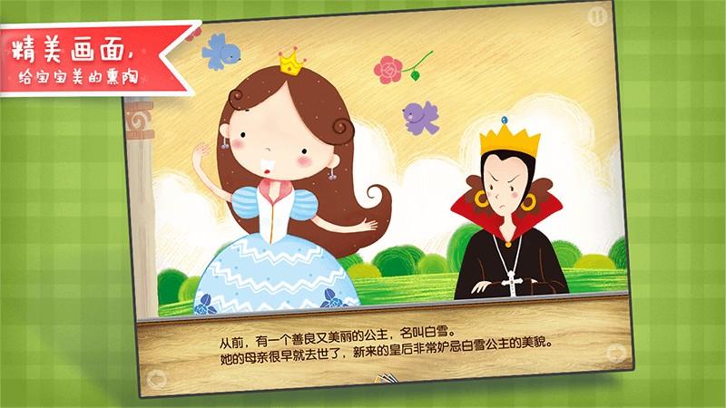 白雪公主TV版