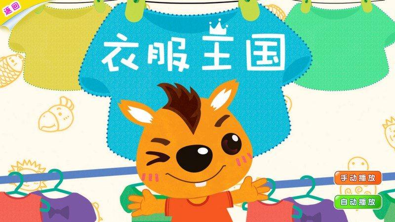 袋鼠跳跳衣服王国TV版