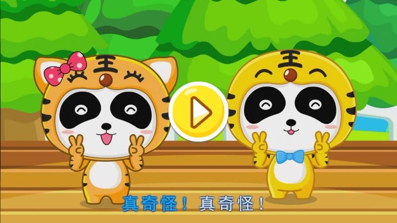 两只老虎TV版
