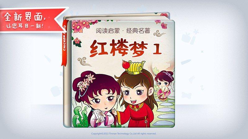 红楼梦1TV版