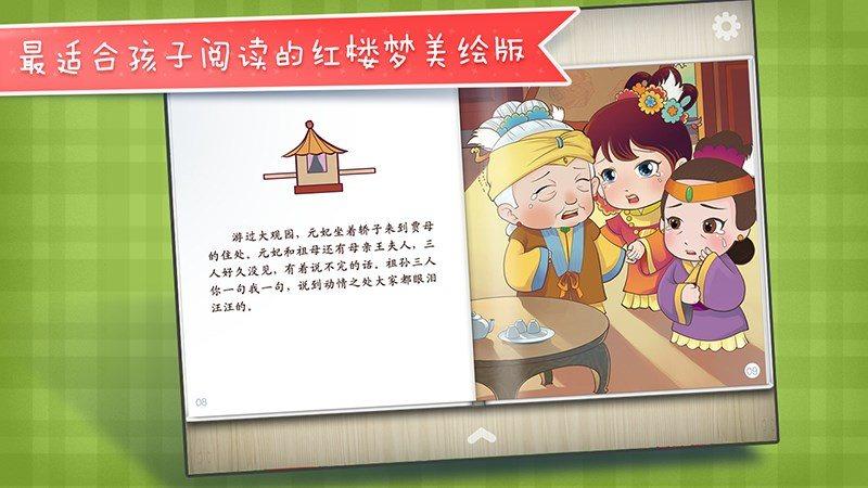 红楼梦2TV版