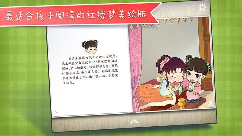 红楼梦4TV版